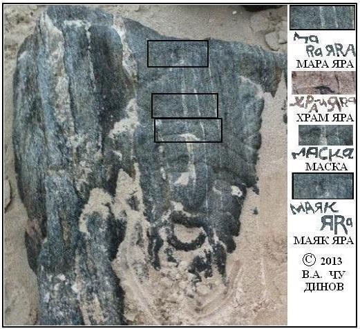 Третий камень и моё чтение надписей