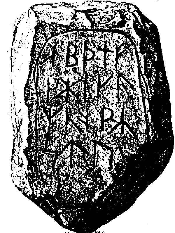 Азбучный рунический камень с острова Борнгольм