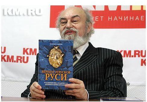 Академик чудинов история славян