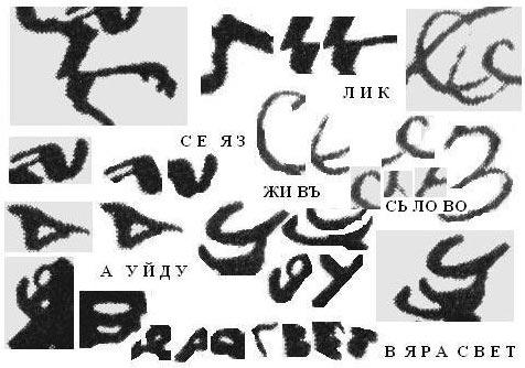 Моё чтение надписей на последнем автопортрете Пушкина