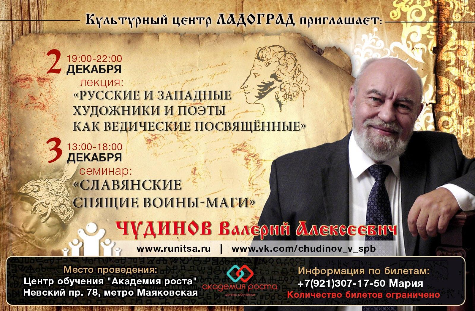 """Картинки по запросу В.А. Чудинов """"Русские и западные художники и поэты как ведические посвященные"""""""
